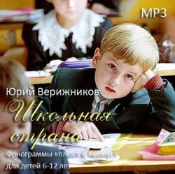 Юрий Верижников. Школьная страна