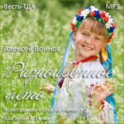 Алексей Воинов. Разноцветное лето