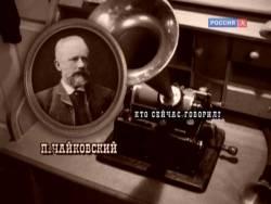 Абсолютный слух. Голоса Чайковского и его друзей, донесшиеся из XIX века