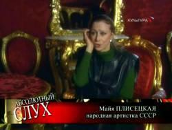 Абсолютный слух: Кармен-сюита Майи Плисецкой