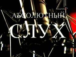 Абсолютный слух: Шостакович. 7 симфония
