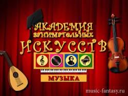 Академия занимательных искусств: Музыка. Современные композиторы; Птичьи голоса; Абсолютный слух