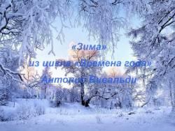 Вивальди. Времена года - Зима